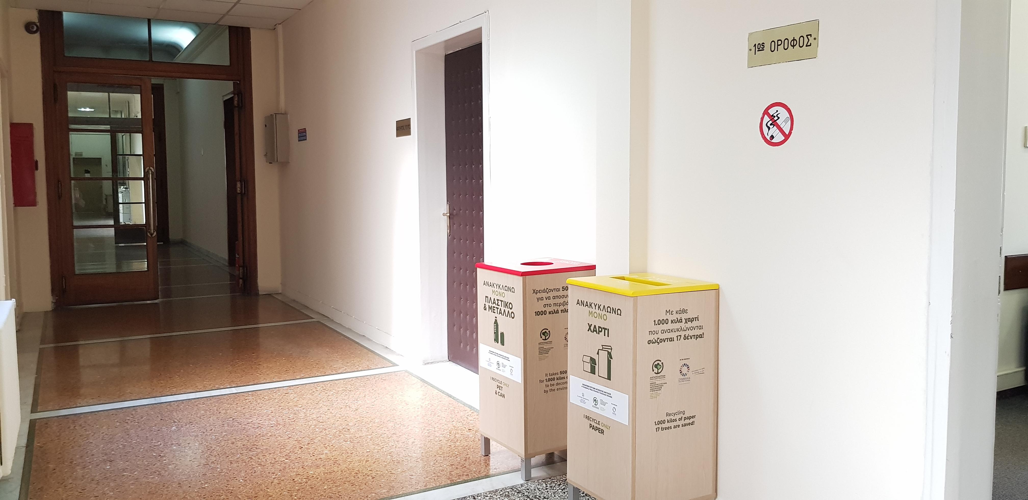 Πρόγραμμα ανακύκλωσης στο Υπουργείο Ανάπτυξης & Επενδύσεων