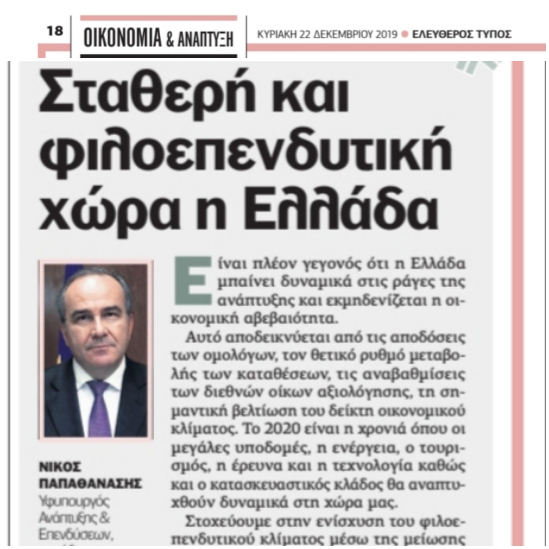"""Σταθερή και φιλοεπενδυτική χώρα η Ελλάδα – Άρθρο στον """"Ελεύθερο Τύπο"""" της Κυριακής 22/12/2019"""