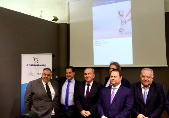 Παρουσίαση της νέας ψηφιακής εφαρμογής e-katanalotis από την πολιτική ηγεσία του Υπουργείου Ανάπτυξης & Επενδύσεων και τον ΟΚΑΑ