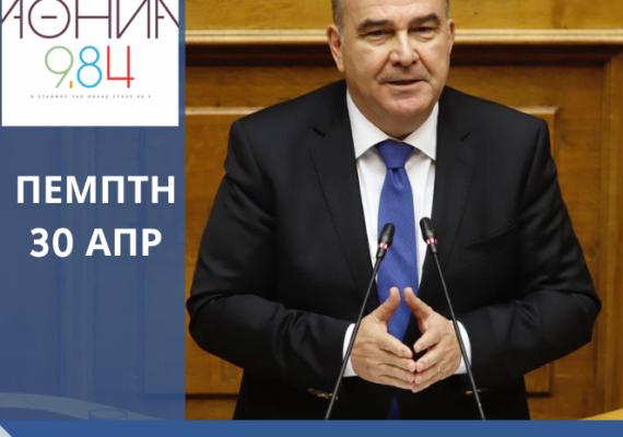 Σημεία συνέντευξης Υφυπουργού Ανάπτυξης & Επενδύσεων, κ. Νίκου Παπαθανάση στον Αthina984