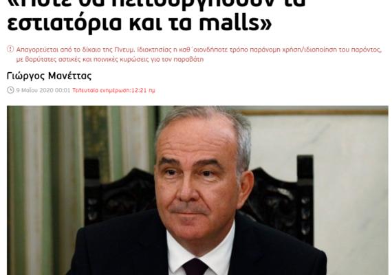 Συνέντευξη του Υφυπ. Ανάπτυξης κ. Νίκου Παπαθανάση στο mononews.gr
