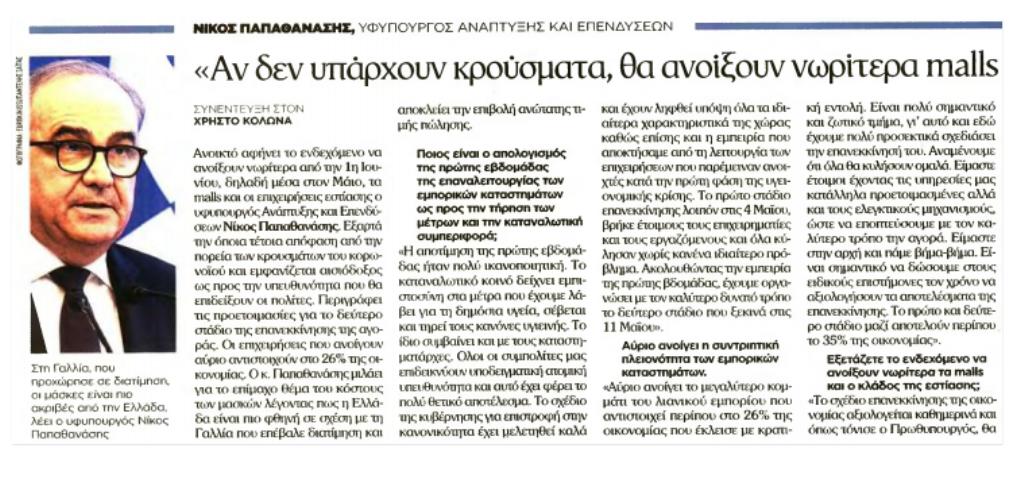 Συνέντευξη του ΥφΥΠΑΝΕ κ. Νίκου Παπαθανάση στην εφημερίδα Το Βήμα της Κυριακής