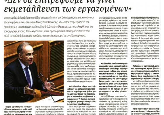 Συνέντευξη του ΥφΥΠΑΝΕ κ. Νίκου Παπαθανάση στην εφημερίδα Βραδυνή της Κυριακής