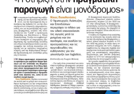 """Συνέντευξη του Υφυπουργού Ανάπτυξης και Επενδύσεων κ. Νίκου Παπαθανάση στο περιοδικό """"Logistics & Management"""""""
