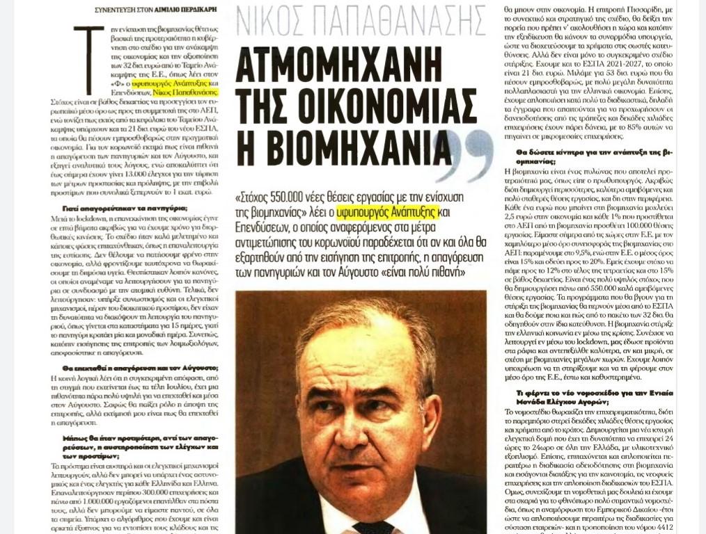 Συνέντευξη του ΥφΥΠΑΝΕ κ. Νίκου Παπαθανάση στην εφημερίδα Φιλελεύθερος