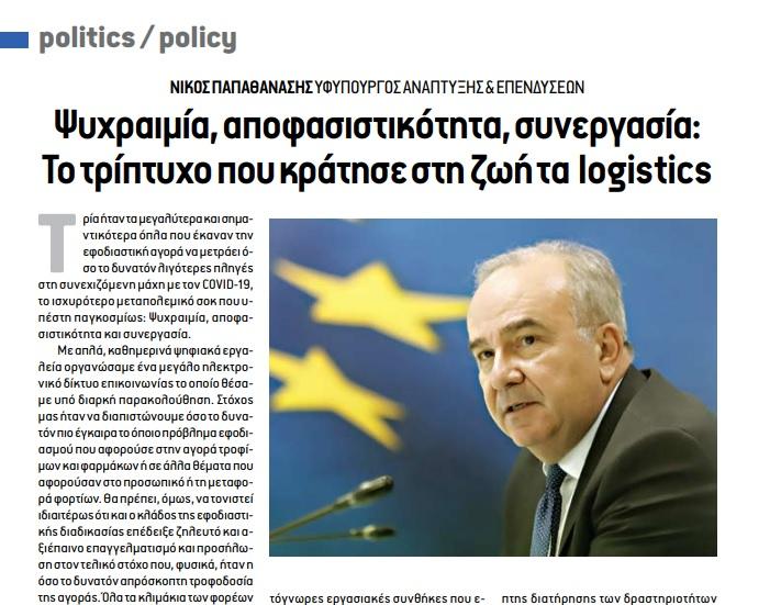 """Άρθρο του Υφυπουργού Ανάπτυξης και Επενδύσεων κ. Νίκου Παπαθανάση στο περιοδικό """"The Business Review"""""""