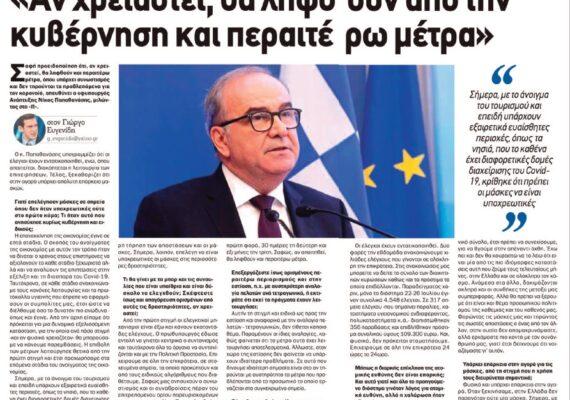 Συνέντευξη του Υφυπ. Ανάπτυξης και Επενδύσεων  κ. Νίκου Παπαθανάση στην εφημερίδα Παρασκήνιο