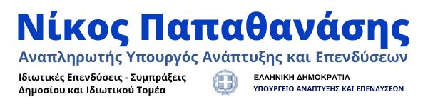 Νίκος Παπαθανάσης - Αναπληρωτής Υπουργός Ανάπτυξης και Επενδύσεων