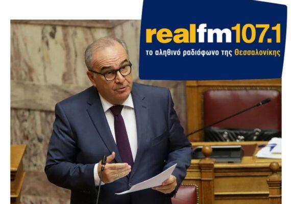 Συνέντευξη του Αναπληρωτή Υπουργού Ανάπτυξης & Επενδύσεων, κ. Νίκου Παπαθανάση στο Real Fm 107,1 και στην δημοσιογράφο κα Μαρία Σαμολαδά