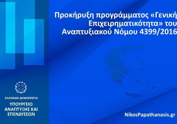 Προκήρυξη προγράμματος «Γενική Επιχειρηματικότητα» του Αναπτυξιακού Νόμου 4399/2016