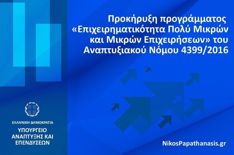 Προκήρυξη προγράμματος «Επιχειρηματικότητα Πολύ Μικρών και Μικρών Επιχειρήσεων» του Αναπτυξιακού Νόμου 4399/2016