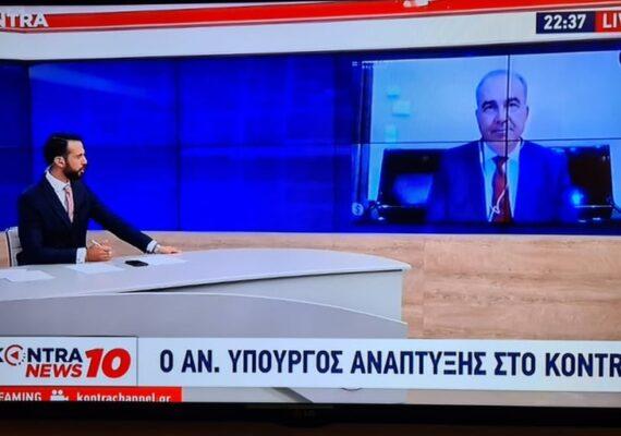 Συνέντευξη του Αναπληρωτή Υπουργού Ανάπτυξης & Επενδύσεων, κ. Νίκου Παπαθανάση στο Kontra News και στον δημοσιογράφο κ. Γιώργο Μιχαηλίδη