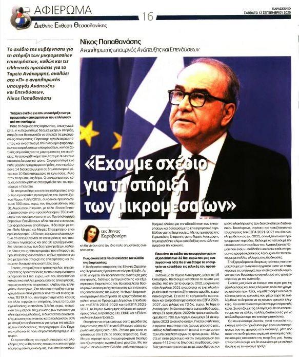 Συνέντευξη του Αναπληρωτή Υπουργού Ανάπτυξης & Επενδύσεων, κ. Νίκου Παπαθανάση στην εφημερίδα Παρασκήνιο και στη δημοσιογράφο κα Άννα Καραβοκύρη