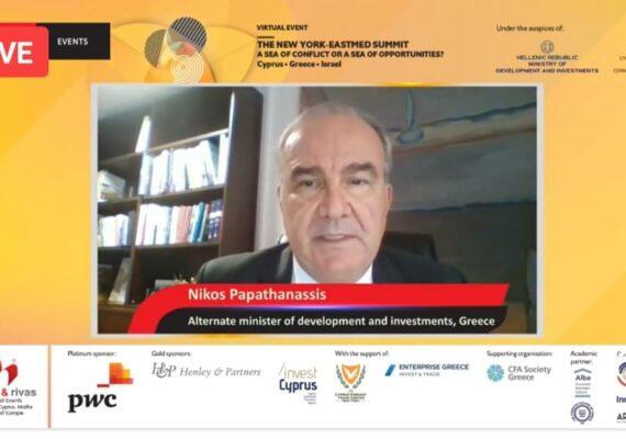 Ομιλία του Αναπληρωτή  Υπουργού Ανάπτυξης και Επενδύσεων κ. Νίκου Παπαθανάση, μέσω τηλεδιάσκεψης, στο THE NEW YORK – EASTMED SUMMIT του ECONOMIST