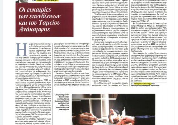 Άρθρο του Αναπληρωτή Υπουργού Ανάπτυξης και Επενδύσεων κ. Νίκου Παπαθανάση στο Βήμα της Κυριακής