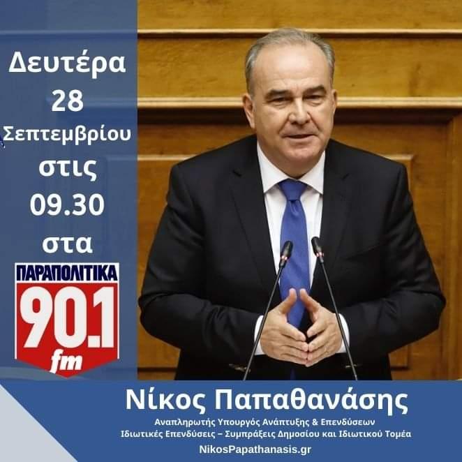 Συνέντευξη του Αναπληρωτή Υπουργού Ανάπτυξης και Επενδύσεων κ. Νίκου Παπαθανάση στον Παραπολιτικά FM 90.1