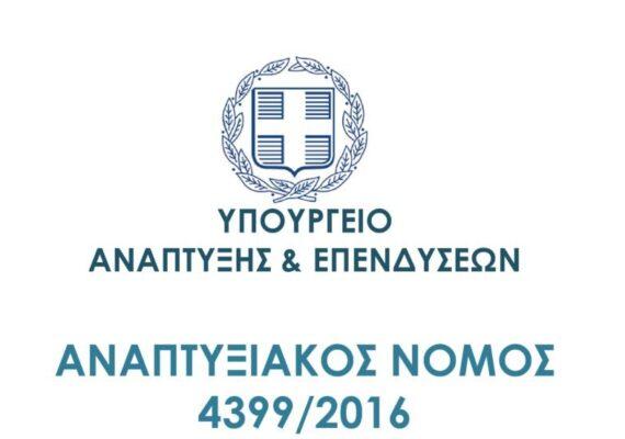 Δύο νέες προκηρύξεις του Αναπτυξιακού Νόμου, συνολικού προϋπολογισμού 500 εκατ. €, υπέγραψε ο Αναπληρωτής Υπουργός Ανάπτυξης και Επενδύσεων, κ. Νίκος Παπαθανάσης