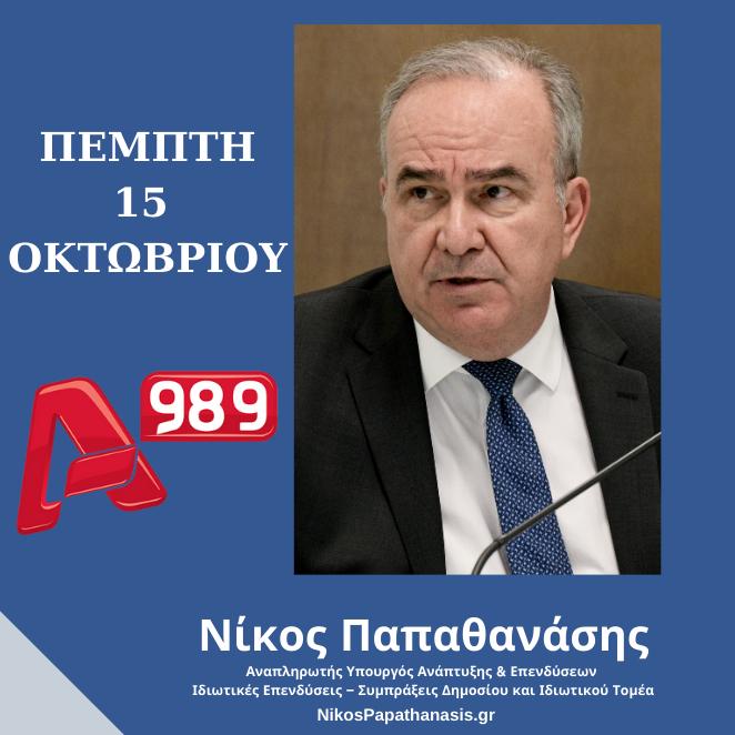 Συνέντευξη του Αναπληρωτή Υπουργού Ανάπτυξης και Επενδύσεων κ. Νίκου Παπαθανάση στον Alpha 98,9