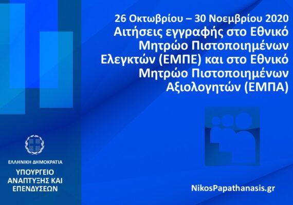 Από 26 Οκτωβρίου – 30 Νοεμβρίου 2020 οι αιτήσεις εγγραφής στο Εθνικό Μητρώο Πιστοποιημένων Ελεγκτών (ΕΜΠΕ) και στο Εθνικό Μητρώο Πιστοποιημένων Αξιολογητών (ΕΜΠΑ)
