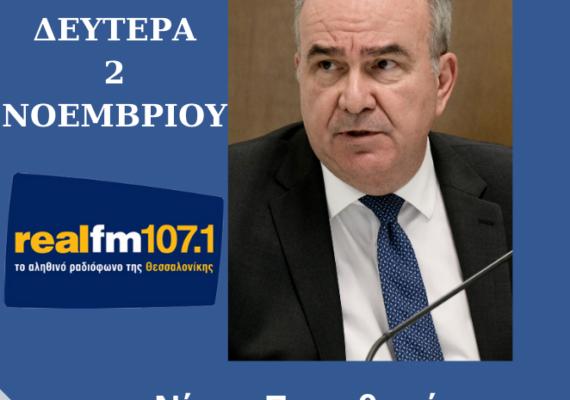 Συνέντευξη του Αναπληρωτή Υπουργού Ανάπτυξης και Επενδύσεων κ. Νίκου Παπαθανάση στον Real Fm 107,1