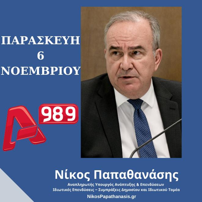 Συνέντευξη του Αναπληρωτή Υπουργού Ανάπτυξης και Επενδύσεων κ. Νίκου Παπαθανάση στον Alpha 989