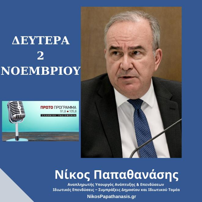 Συνέντευξη του Αναπληρωτή Υπουργού Ανάπτυξης και Επενδύσεων κ. Νίκου Παπαθανάση στο Πρώτο Πρόγραμμα της ΕΡΤ