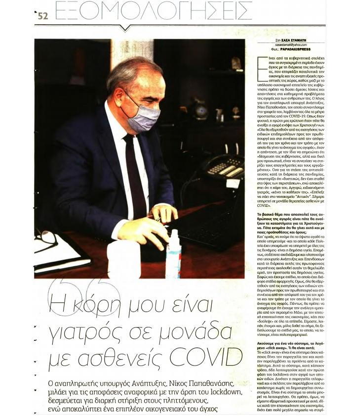 Συνέντευξη του Αναπληρωτή Υπουργού Ανάπτυξης και Επενδύσεων κ. Νίκου Παπαθανάση στην εφημερίδα ΠΑΡΑΠΟΛΙΤΙΚΑ