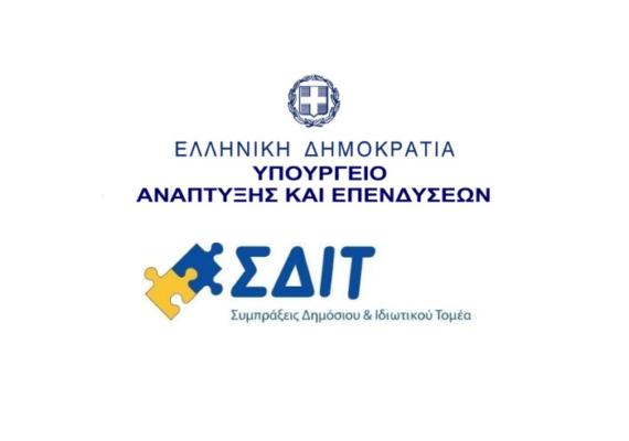 Διοργάνωση διαδραστικών σεμιναρίων για έργα ΣΔΙΤ σχολικών υποδομών προς Περιφέρειες και Δήμους