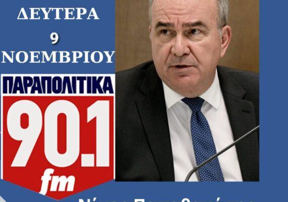 Ο Αναπληρωτής Υπουργός Ανάπτυξης και Επενδύσεων  στον Παραπολιτικά FM 90.1