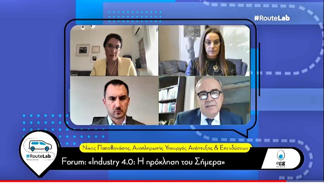 Ομιλία του Αναπληρωτή Υπουργού Ανάπτυξης και Επενδύσεων κ. Νίκου Παπαθανάση στο RouteLab Πάτρα|Forum: «Industry 4.0: Η πρόκληση του Σήμερα»