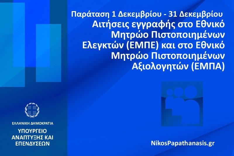 Παράταση έως την 31/12/2020 των αιτήσεων εγγραφής στο Εθνικό Μητρώο Πιστοποιημένων Ελεγκτών (ΕΜΠΕ) και στο Εθνικό Μητρώο Πιστοποιημένων Αξιολογητών (ΕΜΠΑ)