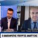 Ο Αναπ. Υπουργός Ανάπτυξης και Επενδύσεων στο TV CRETA και την Αντιγόνη Ανδρεάκη