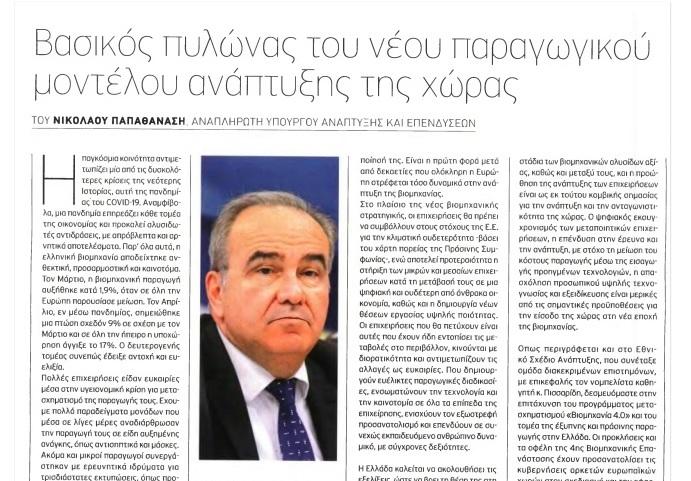 Άρθρο του Αν. Υπουργού Ανάπτυξης και Επενδύσεων κ. Νίκου Παπαθανάση στην Ειδική Έκδοση της Εφημερίδας Παραπολιτικά