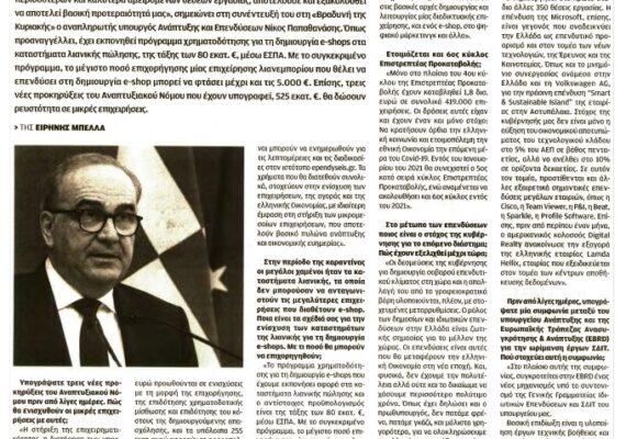 Συνέντευξη του Αναπληρωτή Υπουργού Ανάπτυξης και Επενδύσεων κ. Νίκου Παπαθανάση στην εφημερίδα Βραδυνή της Κυριακής