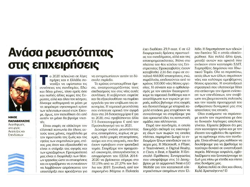 Άρθρο του Αναπληρωτή Υπουργού Ανάπτυξης και Επενδύσεων στο ειδικό ένθετο της εφημερίδας ΕΛΕΥΘΕΡΟΣ ΤΥΠΟΣ