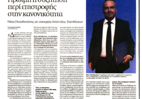 Συνέντευξη του Αναπληρωτή Υπουργού Ανάπτυξης και Επενδύσεων κ. Νίκου Παπαθανάση στην εφημερίδα ΝΑΥΤΕΜΠΟΡΙΚΗ