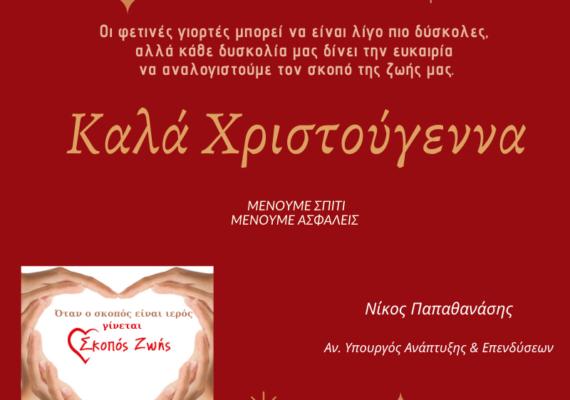 Καλά Χριστούγεννα! – Ευχές του Αναπληρωτή Υπουργού Ανάπτυξης και Επενδύσεων, κ. Νίκου Παπαθανάση
