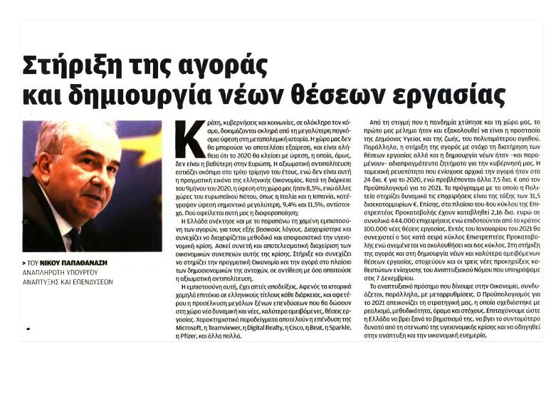 Άρθρο του Αναπληρωτή Υπουργού Ανάπτυξης και Επενδύσεων κ. Νίκου Παπαθανάση στο ειδικό ένθετο της εφημερίδας ΒΡΑΔΥΝΗ