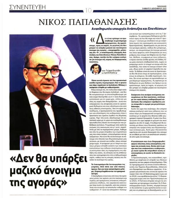 Συνέντευξη του Αναπληρωτή Υπουργού Ανάπτυξης & Επενδύσεων, κ. Νίκου Παπαθανάση στην εφημερίδα Παρασκήνιο και στο δημοσιογράφο κ. Γιώργο Ευγενίδη