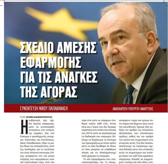 Συνέντευξη του Αναπληρωτή Υπουργού Ανάπτυξης και Επενδύσεων κ. Νίκου Παπαθανάση στο Περιοδικό Επίκαιρα
