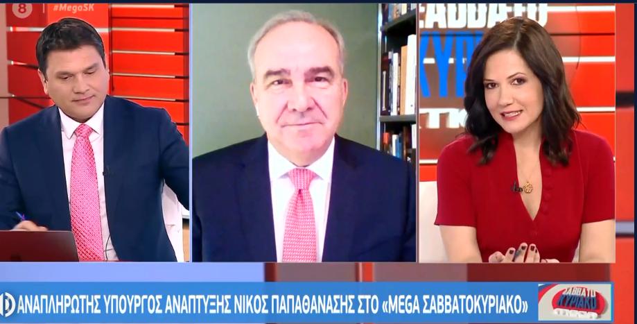 Συνέντευξη του Αναπληρωτή Υπουργού Ανάπτυξης και Επενδύσεων κ. Νίκου Παπαθανάση στο MEGA