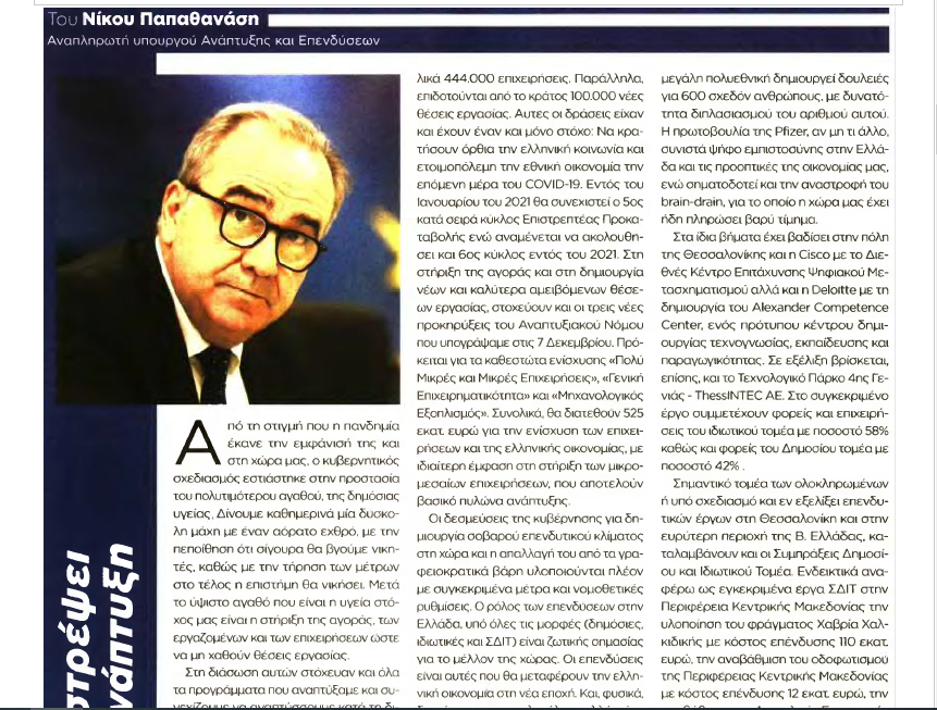 Άρθρο του Αναπληρωτή Υπουργού Ανάπτυξης και Επενδύσεων στο ειδικό ένθετο της εφημερίδας ΜΑΚΕΔΟΝΙΑ