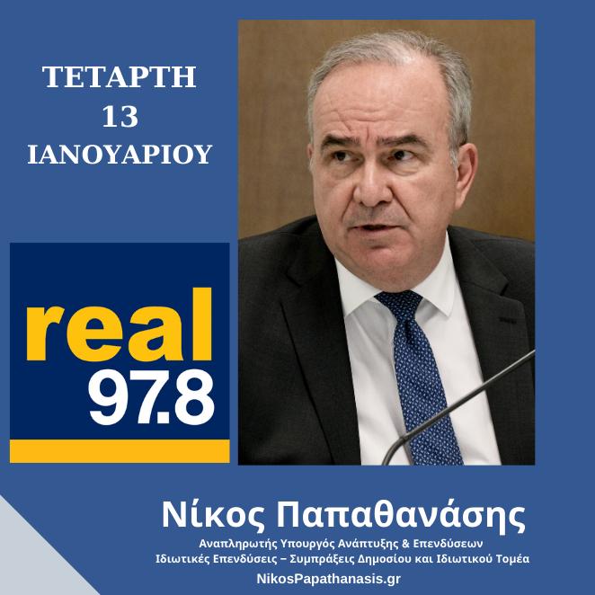 Σημεία συνέντευξης του Αναπληρωτή Υπουργού Ανάπτυξης και Επενδύσεων, κ. Νίκου Παπαθανάση στον Realfm 97.8