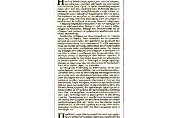 Άρθρο του Αναπληρωτή Υπουργού Ανάπτυξης και Επενδύσεων στην Εφημερίδα ΤΑ ΝΕΑ