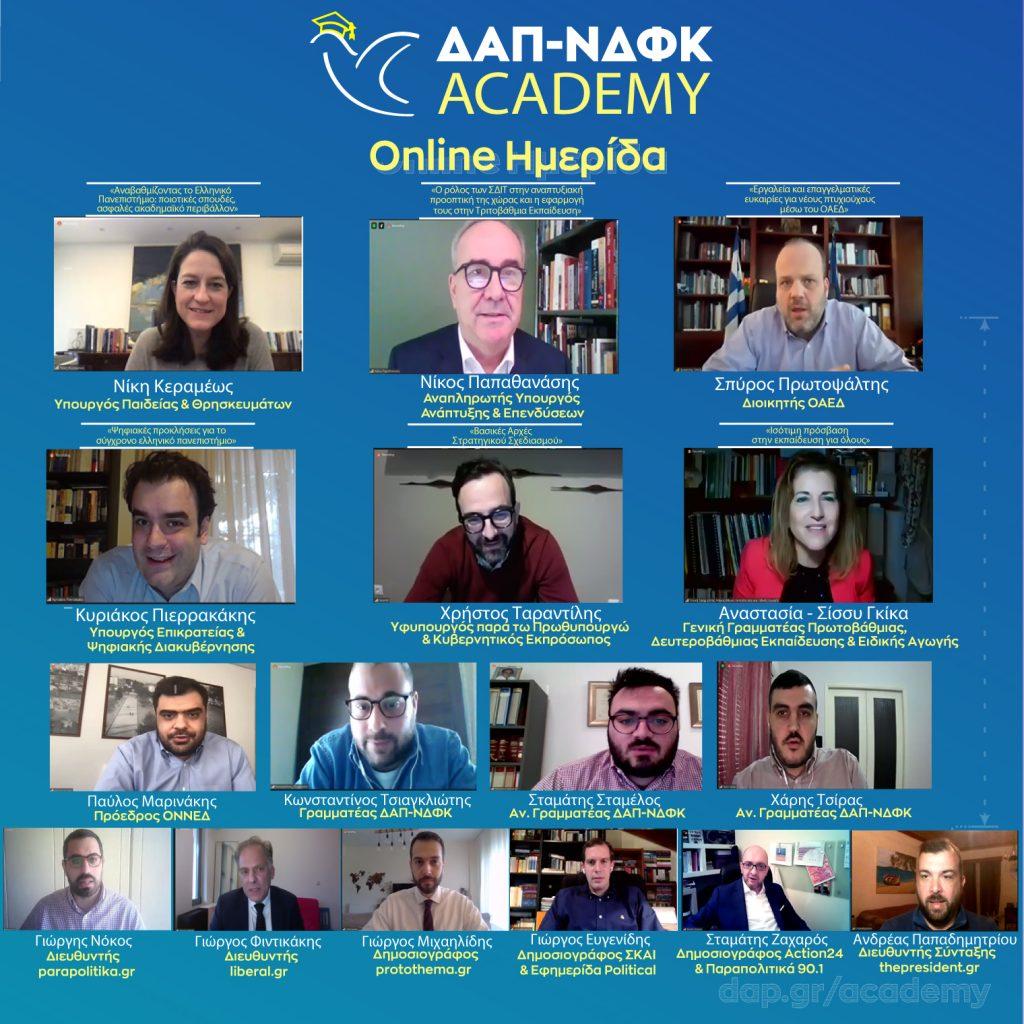 DAP ACADEMY: Με μεγάλη συμμετοχή η πρώτη διαδικτυακή ημερίδα της ΔΑΠ-ΝΔΦΚ