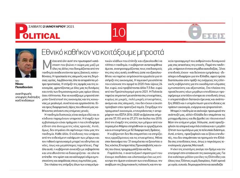 Άρθρο του Αναπληρωτή Υπουργού Ανάπτυξης και Επενδύσεων στην Εφημερίδα POLITICAL