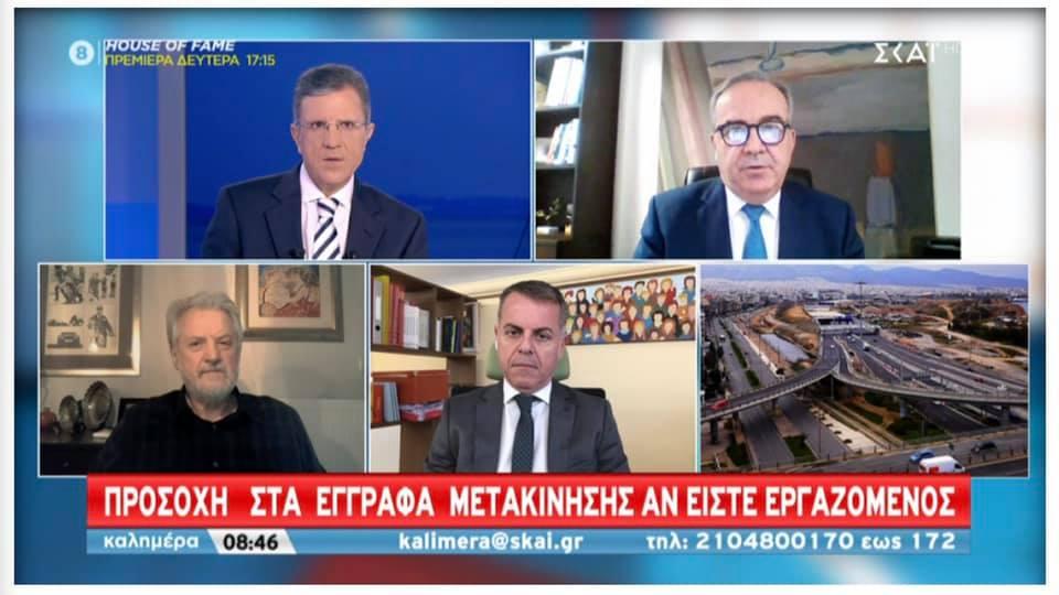 Ο Αναπληρωτής Υπουργός Ανάπτυξης και Επενδύσεων κ. Νίκος Παπαθανάσης στο ΣΚΑΙ και τον Γιώργο Αυτιά