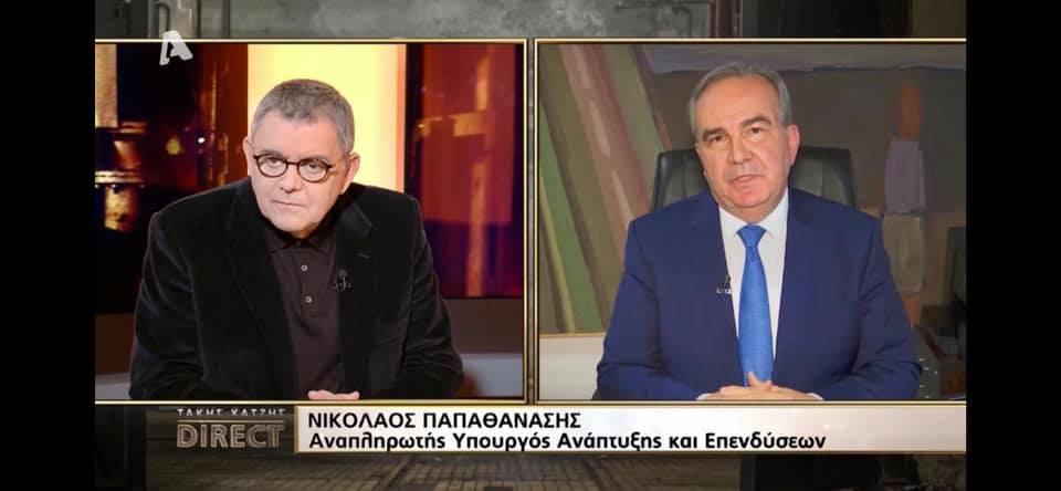O Αναπληρωτής Υπουργός Ανάπτυξης και Επενδύσεων  Νίκος Παπαθανάσης στην εκπομπή DIRECT του AlphaTV με τον Τάκη Χατζή