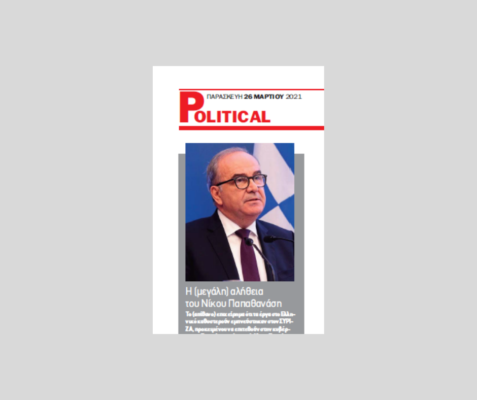 Σχόλιο στην ηλεκτρονική εφημερίδα Political για την ομιλία του κ. Νίκου Παπαθανάση στη Βουλή σχετικά με την πορεία των έργων στο Ελληνικό