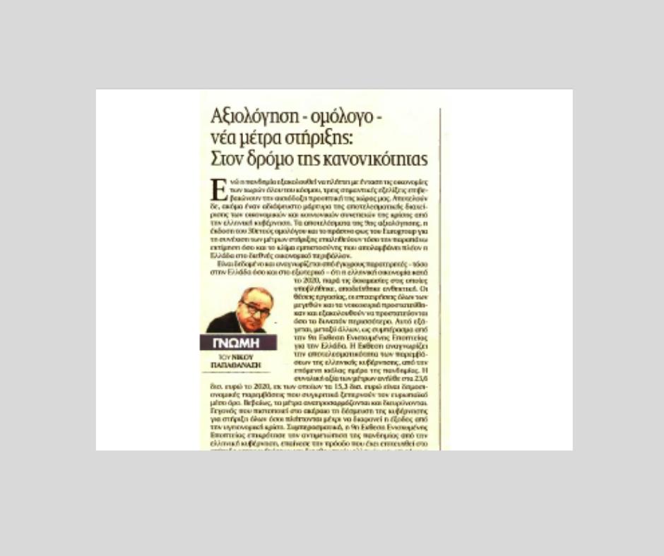 Άρθρο του Αν. Υπουργού Ανάπτυξης και Επενδύσεων στην εφημερίδα ΤΑ ΝΕΑ